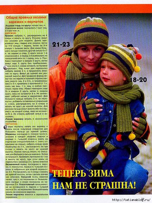 Шапка+шарф+перчатки. Вязаные комплекты в полоску маме и ребёнку