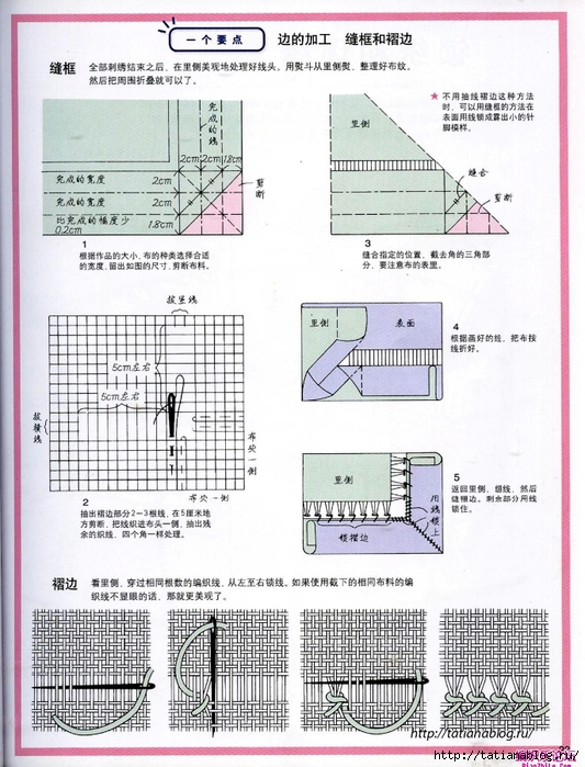 Cros_Stitch_technique_book.page23 copy (533x700, 314Kb)