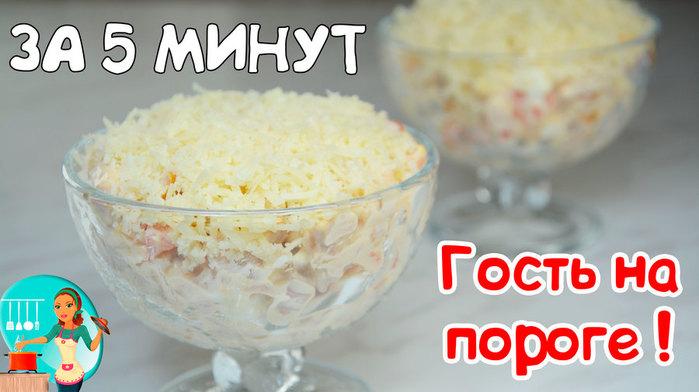 салат-с-копченой-курицей (700x392, 65Kb)