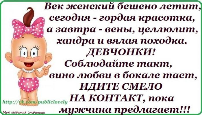 1390184433_frazochki-12 (700x399, 311Kb)
