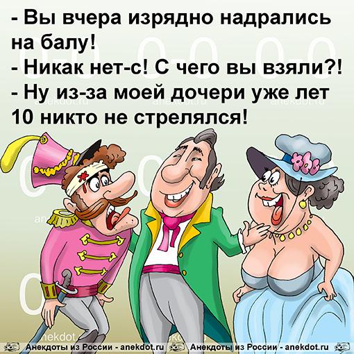 Поручик Ржевский Анекдоты