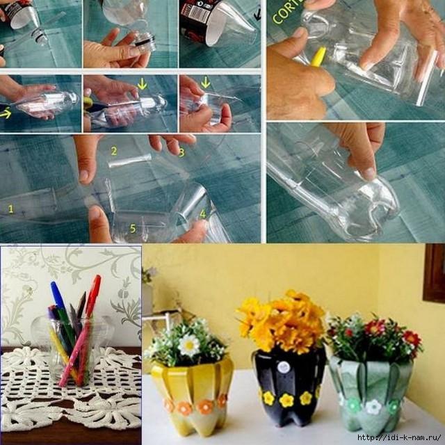 Лайфхак как использовать пластиковую бутылку, что делать с платиковыми бутылками,/4682845_4998384 (640x640, 256Kb)