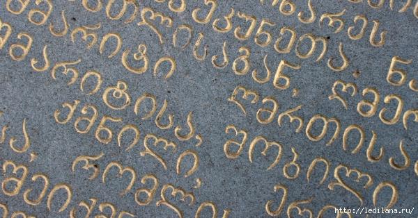 Изучаем незнакомый алфавит