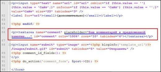 Образец текста в в форме комментария: тег placeholder на WordPress