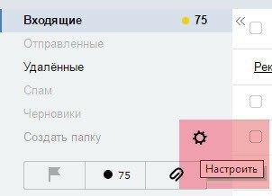 Удалить входящие в корзину: как удалить все письма из почты Яндекс