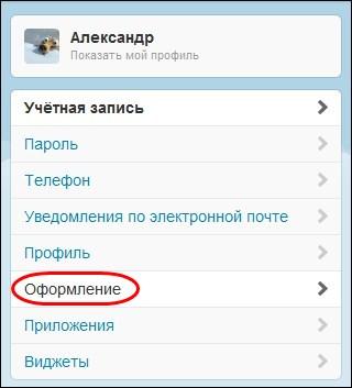 Установка шапки Twitter на сайте и в мобильном приложении