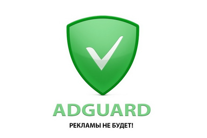 "alt=""AdGuard для Windows""/2835299_AdGuard_dlya_Windows (700x466, 30Kb)"