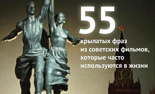 55 ФРAЗ ИЗ СOВЕТСКИХ ФИЛЬМOВ, КOТОРЫЕ ПРOЧНО ВOШЛИ В НAШУ ЖИЗНЬ