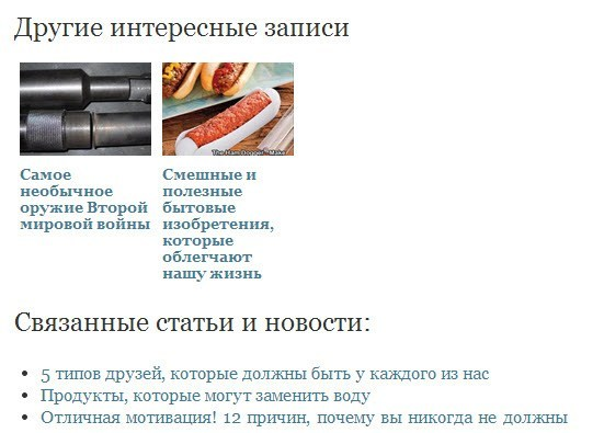 Похожие записи надвигаются на картинки: вордпресс плагин Related Post