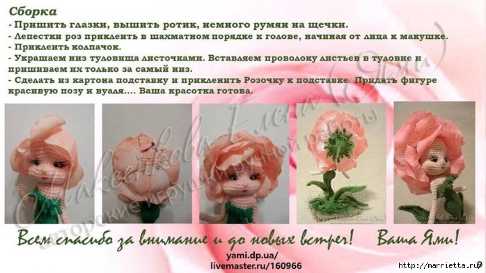 Куколка «Розочка» крючком. Описание вязания (4) (700x392, 209Kb)