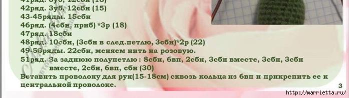 Куколка «Розочка» крючком. Описание вязания (9) (700x196, 107Kb)