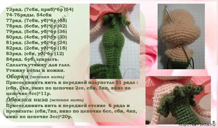Куколка «Розочка» крючком. Описание вязания (11) (700x411, 230Kb)