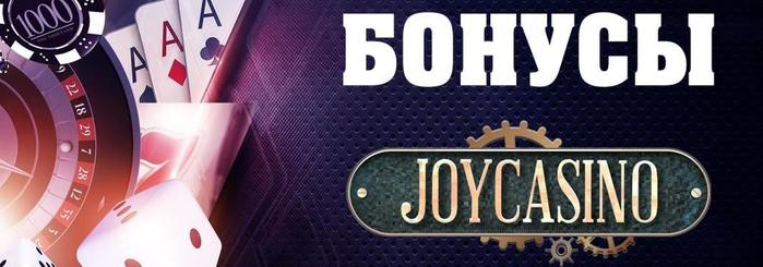 2719143_Joy_Casino_2 (700x245, 35Kb)