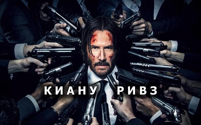 Подборка отличных фильмов с талантливым Киану Ривзом