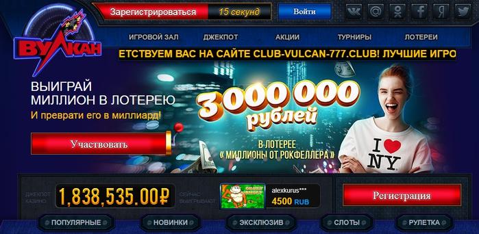 Клуб Вулкан 777 – щедрые игровые автоматы от известных брендов