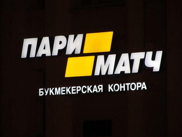 Легальные букмекерские конторы в беларуси рф