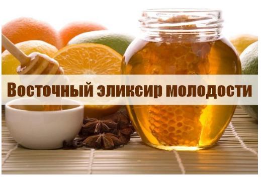5239983_Vostochnii_eliksir_molodosti (519x351, 420Kb)