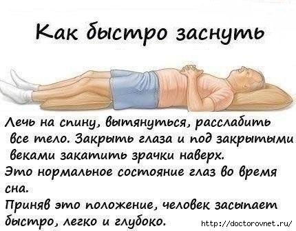 5239983_Kak_bistree_ysnyt__1 (430x335, 80Kb)