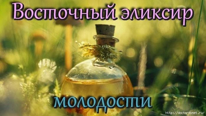 5239983_Vostochnii_eliksir_molodosti (700x393, 168Kb)
