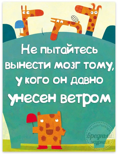 1376102393_frazochki-28 (460x604, 241Kb)
