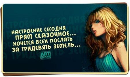 1376102281_frazochki-11 (450x269, 103Kb)