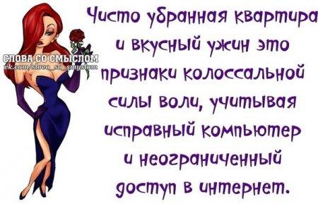 1376102312_frazochki-9 (450x289, 123Kb)