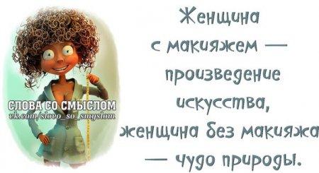 1376102345_frazochki-7 (450x245, 78Kb)