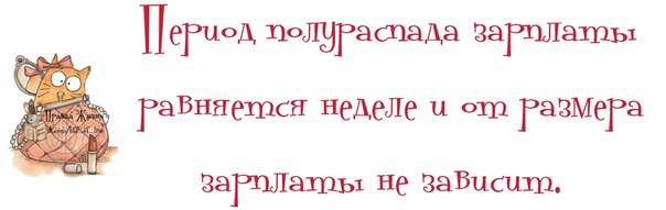 1376102348_frazochki-5 (604x191, 87Kb)