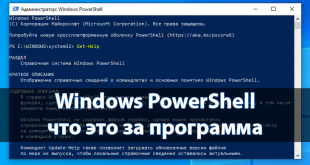 Windows-PowerShell-chto-eto-za-programma-310x165 (310x165, 50Kb)