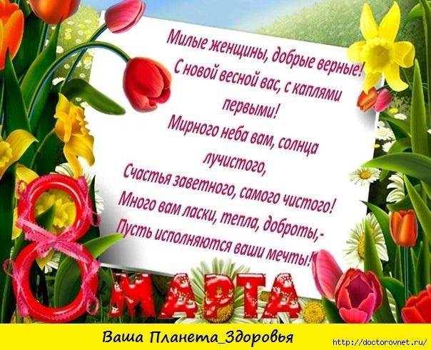 5239983_jenshinam_8_marta_ot_Planeti_Zdorovya (604x490, 228Kb)