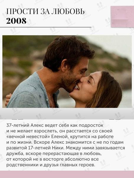 5 фильмов об отношениях пар с большой разницей в возрасте