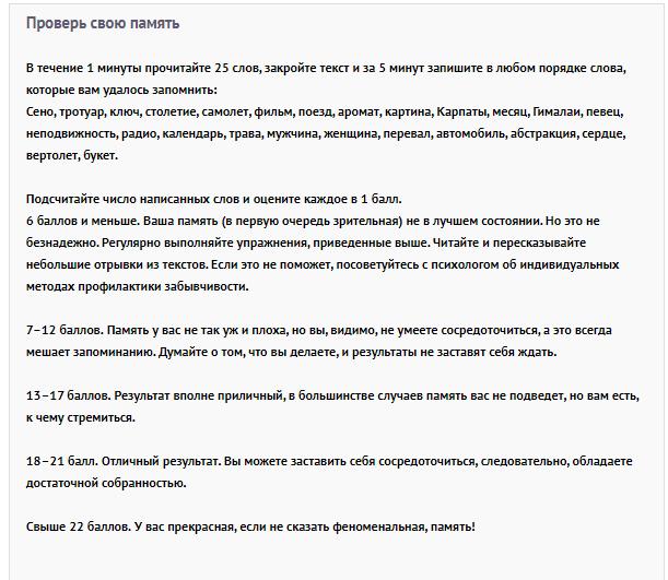 3925311_prover_pamyat (611x531, 25Kb)