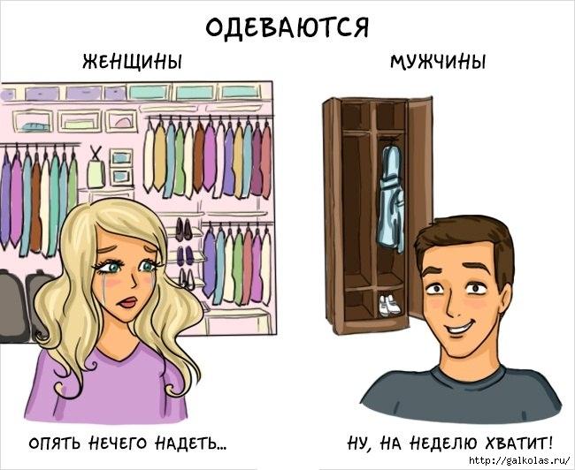 комиксы об отличии женщин и мужчин 13 (650x532, 166Kb)
