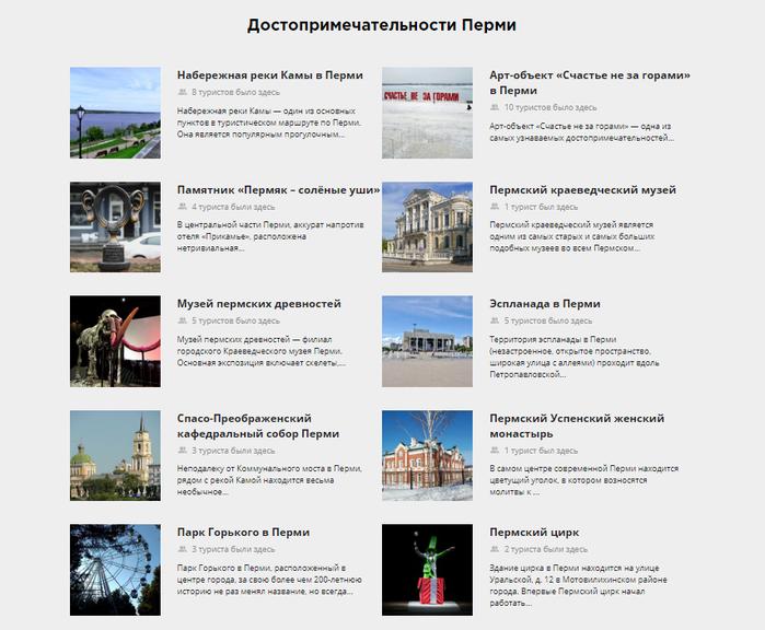 5239983_Perm_dostoprimechatelnosti (700x576, 307Kb)