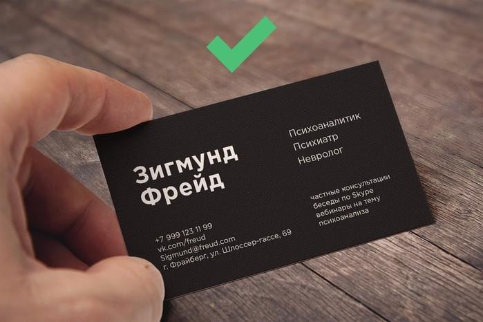 Успешное начало общения: правильная визитка