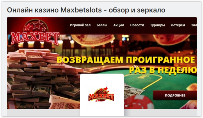 Онлайн казино Maxbetslots/4121583_Screen_Shot_091820_at_03_01_AM (700x407, 373Kb)