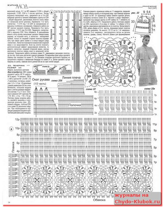 zhurnal-mod-549-shali 55 (550x700, 321Kb)