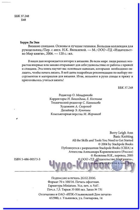 tehniki-vyazaniya-spiczami  2 (468x700, 119Kb)