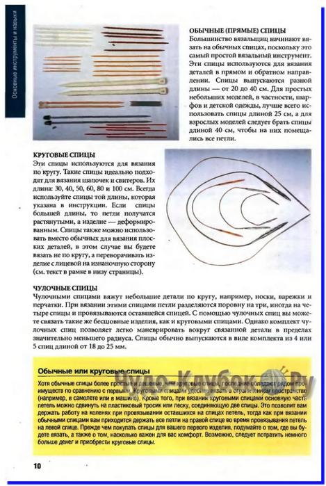 tehniki-vyazaniya-spiczami  10 (469x700, 314Kb)
