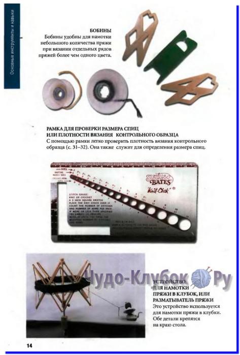 tehniki-vyazaniya-spiczami  14 (473x700, 208Kb)