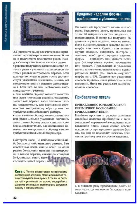 tehniki-vyazaniya-spiczami  32 (469x700, 271Kb)