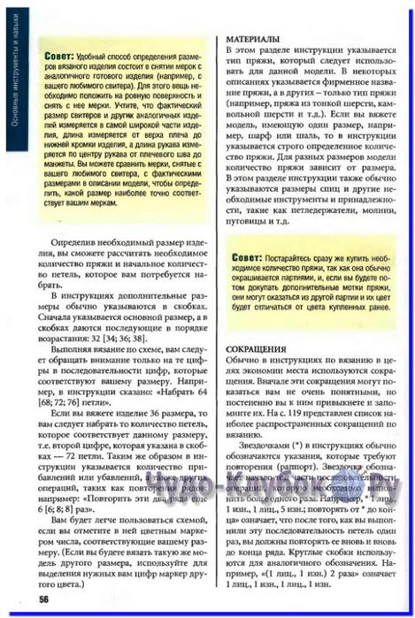 tehniki-vyazaniya-spiczami  56 (469x700, 289Kb)