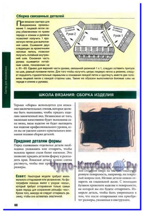 tehniki-vyazaniya-spiczami  60 (469x700, 302Kb)
