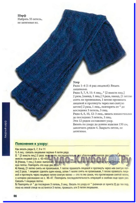 tehniki-vyazaniya-spiczami  66 (469x700, 262Kb)