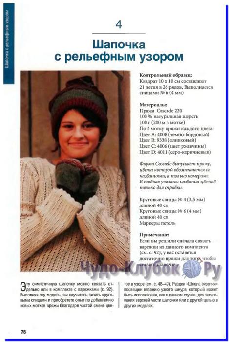tehniki-vyazaniya-spiczami  76 (469x700, 249Kb)
