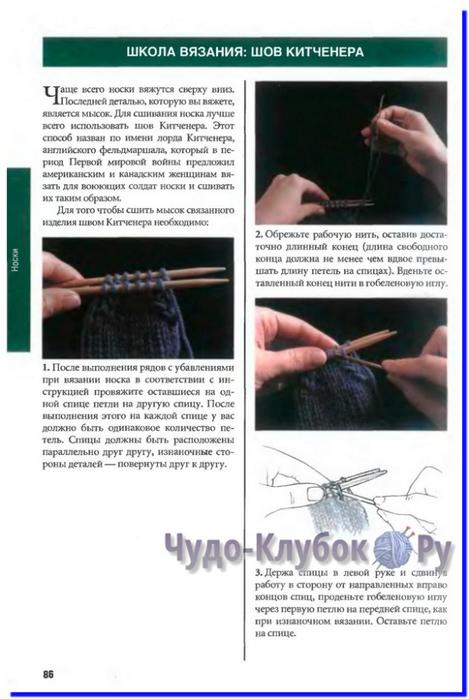 tehniki-vyazaniya-spiczami  86 (469x700, 221Kb)