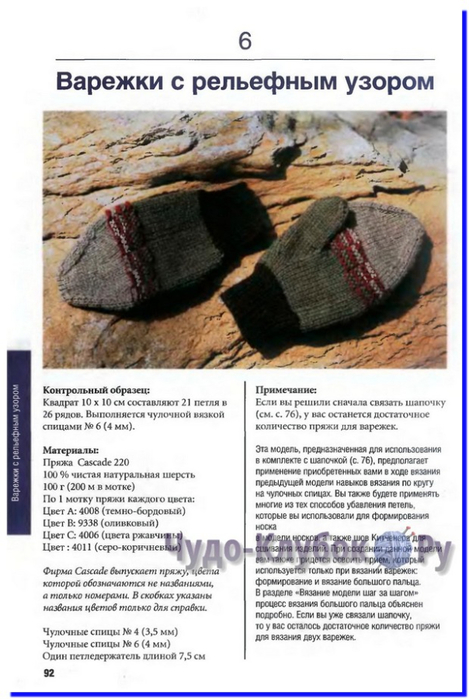 tehniki-vyazaniya-spiczami  92 (469x700, 270Kb)