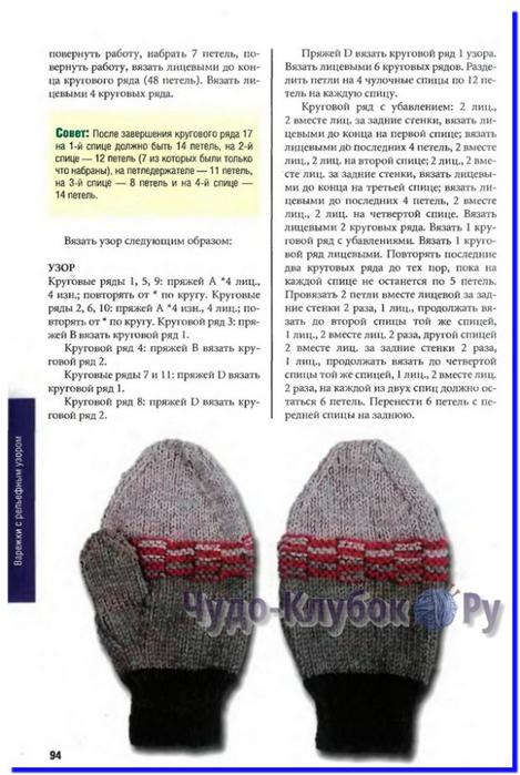 tehniki-vyazaniya-spiczami  94 (469x700, 235Kb)