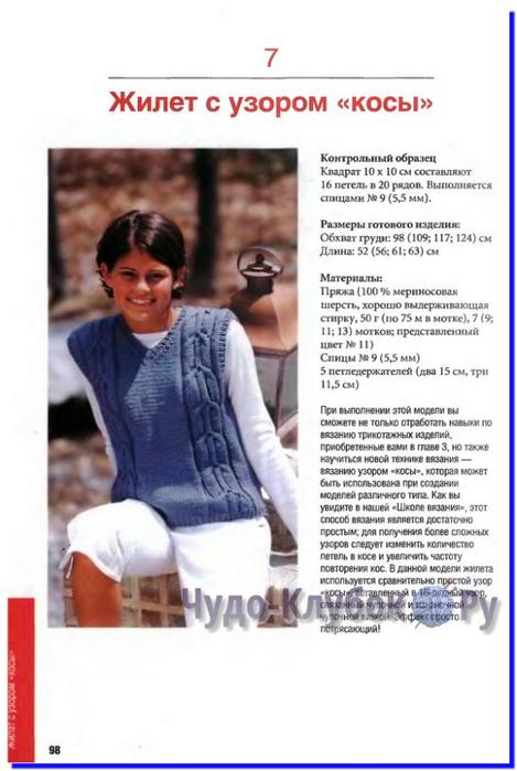 tehniki-vyazaniya-spiczami  98 (469x700, 222Kb)