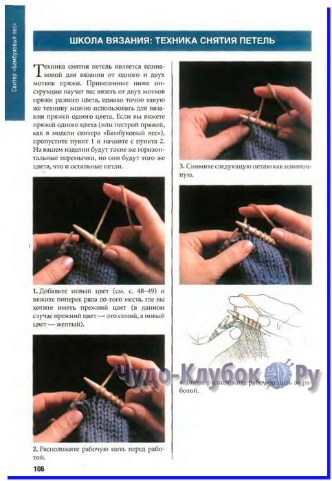 tehniki-vyazaniya-spiczami  106 (483x700, 276Kb)